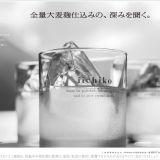 雑誌・広告撮影 岩切 卓士