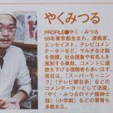 雑誌・広告撮影 稗田 裕規