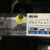ドライブレコーダー設置 アイルージャパン@Yoshinao Yamada
