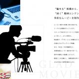 インタビュー動画撮影 株式会社GLAD