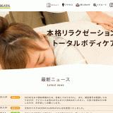 美容室・サロンのホームページ制作 株式会社meetrance