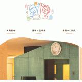 学校・塾のホームぺージ作成 株式会社meetrance