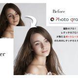 雑誌・広告撮影 株式会社 PGクリエイト Photo Graphicoフォトスタジオ