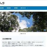 企業・会社ホームページ制作 株式会社オフィス・ケー