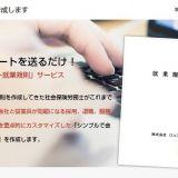 就業規則・雇用契約書作成の社労士 真田直和社会保険労務士事務所