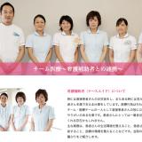 病院・クリニックのホームページ制作 有限会社ポートフォリオ