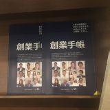 会社設立・起業開業に強い税理士 加藤会計事務所