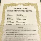 シロアリ駆除 【お盆期間営業中】NPC 総合害虫駆除.除菌.消毒【神奈川/東京】