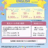 英語の教室・学校 Happy Smile English