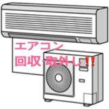 エアコン修理 R2リサイクルap