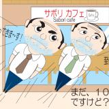 イラスト作成 羽生広明(HANYU DESIGN)