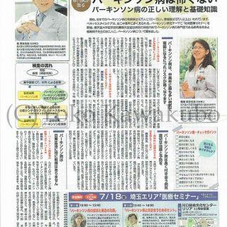 新聞広告(撮影・取材文)