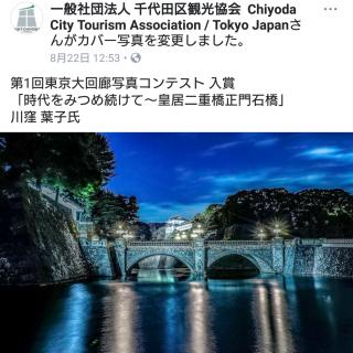 千代田区観光協会公式サイトおよびfacebookページ表紙