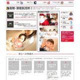 学校・塾のホームぺージ作成 web next
