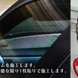 カーフィルム・スモークフィルム 株式会社アサヒカーメイク