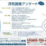 浮気調査・不倫調査の探偵・興信所 総合探偵社シークレットジャパン群馬
