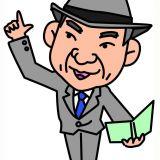 ビザ申請・入管業務に強い行政書士 いぐち法務行政書士事務所