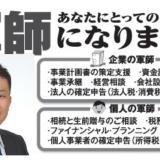 確定申告の税理士 美藤公認会計士・税理士事務所