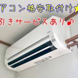 エアコン修理 ベストライフ