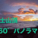http://www.asahi-net.or.jp/~ht7a-kkc/P_Fuji_com/Fuji.htm