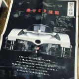 雑誌・広告撮影 アイスタ名古屋
