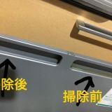 換気扇・レンジフードクリーニング 札幌家事代行ルメナージュ