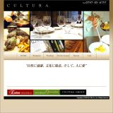飲食店ホームページ制作 株式会社ネクストワン