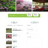 花山園様のサイト。季節ごとにメイン画像を更新。開花情報などはクライアント様が随時更新されています。(WordPressで構築)