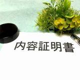 債権債務問題・内容証明に強い行政書士 櫻咲絆行政書士事務所