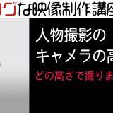 写真・カメラのレッスン 株式会社リッツイ・インターナショナル