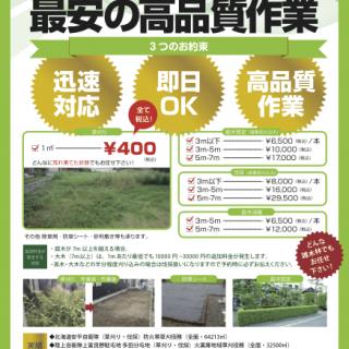 北海道AAAプロダクト・苫小牧本店/札幌白石営業所