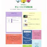 ランディングページのデザイン・制作 Narumiデザイン