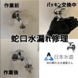 水道蛇口交換・修理 日本水道