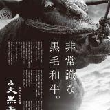 ポスター作成 有限会社竹内デザイン事務所