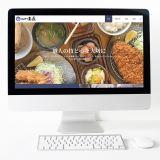 飲食店ホームページ制作 株式会社MOJA