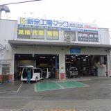 株式会社 森田自動車工業