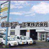 土田ボデー工業 株式会社