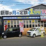 株式会社 中央マツダ自動車
