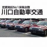 株式会社川口自動車交通