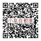 株式会社小泉自動車整備工場