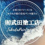 武田塗装店