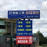 ㈲栄鈑工業