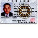 江尻 一夫行政書士事務所