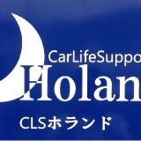 CLS-HOLAND