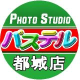 写真スタジオ パステル都城店