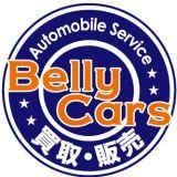クルマ買取&販売BELLYCARS ベリーカーズ     OGATAトラストトレーデイング株式会社