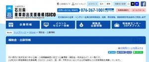 石川県産業創出支援機構ISICO