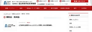 富山県新世紀産業機構
