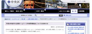中小企業ホームページ作成費補助金(東京都中央区など)