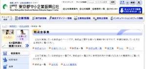 東京都中小企業復興公社